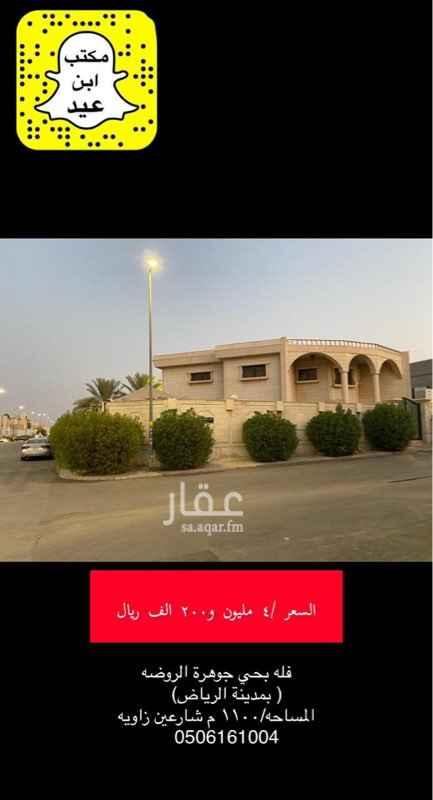 فيلا للبيع في شارع خطاب بن بشر ، حي الروضة ، الرياض ، الرياض