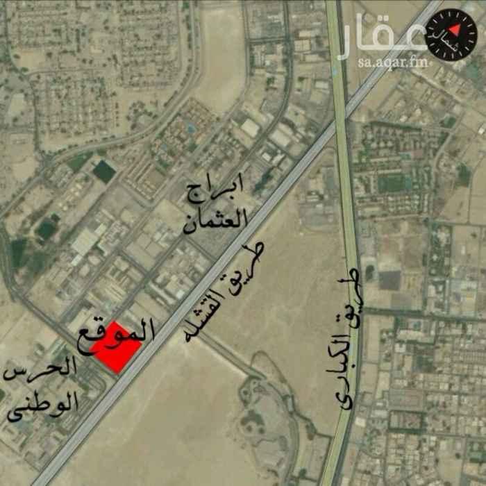 أرض للبيع في طريق الملك سعود ، حي القشلة ، الظهران