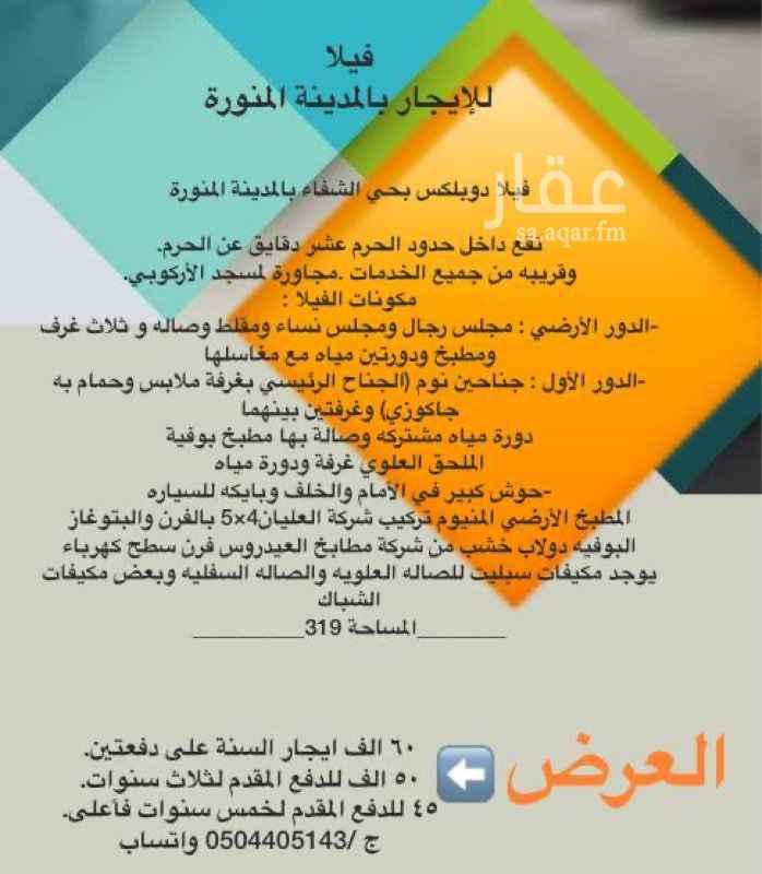 فيلا للإيجار في شارع هرم بن عبدالله الانصاري ، حي مذينب ، المدينة المنورة ، المدينة المنورة