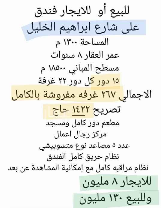 عمارة للإيجار في شارع ابراهيم الخليل ، حي المسفلة ، مكة ، مكة المكرمة