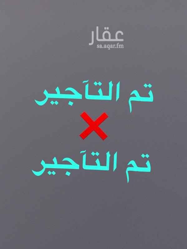 دور للإيجار في شارع إبراهيم الفتال ، الرياض ، الرياض
