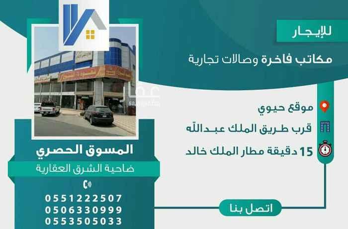 مكتب تجاري للإيجار في شارع الصحابة ، حي اشبيلية ، الرياض
