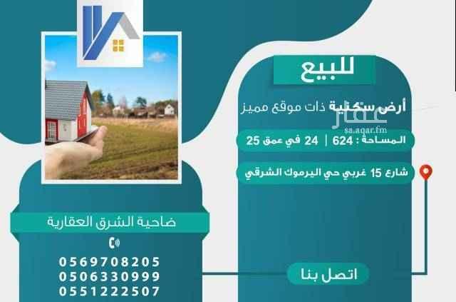أرض للبيع في شارع النفيس ، حي اليرموك ، الرياض