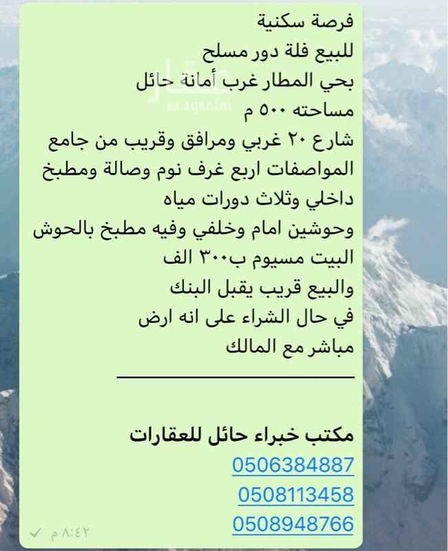 فيلا للبيع في شارع الحسن البصري ، حي المطار ، حائل