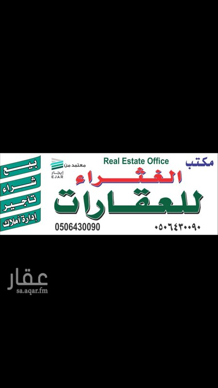 أرض للبيع في الرياض ، حي الخير ، الدرعية