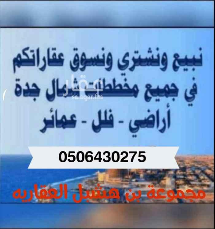 أرض للبيع في شارع المعتمد بن عباد ، ذهبان ، جدة