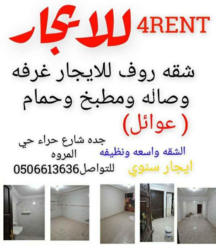 شقة للإيجار في شارع عبد بن الحسحاس ، حي المروة ، جدة ، جدة