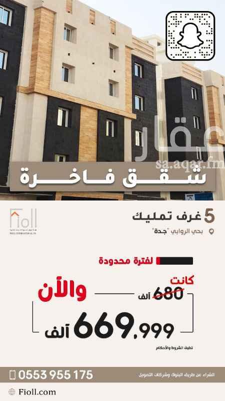 شقة للبيع في شارع تميز الأشعري ، حي النسيم ، جدة ، جدة