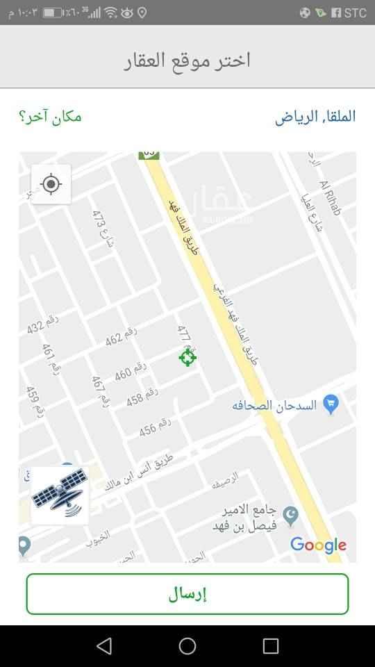 أرض للبيع في حي الملقا ، الرياض