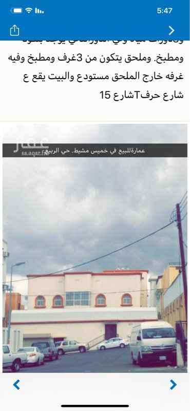 عمارة للبيع في حي الربيع ، خميس مشيط ، خميس مشيط