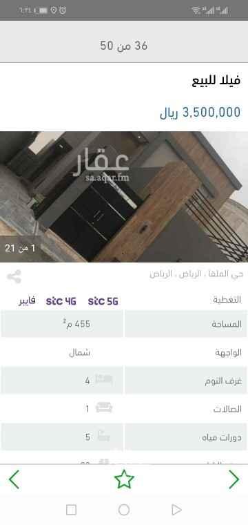 فيلا للبيع في شارع المخينق ، حي حطين ، الرياض ، الرياض