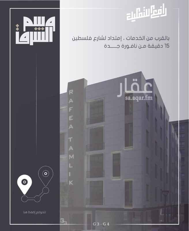 شقة للبيع في شارع يوسف القرشي ، حي مريخ ، جدة ، جدة