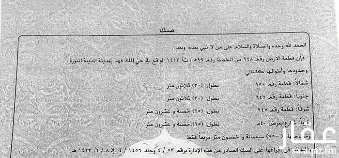 أرض للبيع في شارع زرعة بن سيف بن ذي يزن ، الملك فهد ، المدينة المنورة