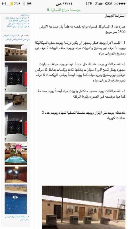 استراحة للإيجار في طريق الجنادرية ، حي الرمال ، الرياض ، الرياض