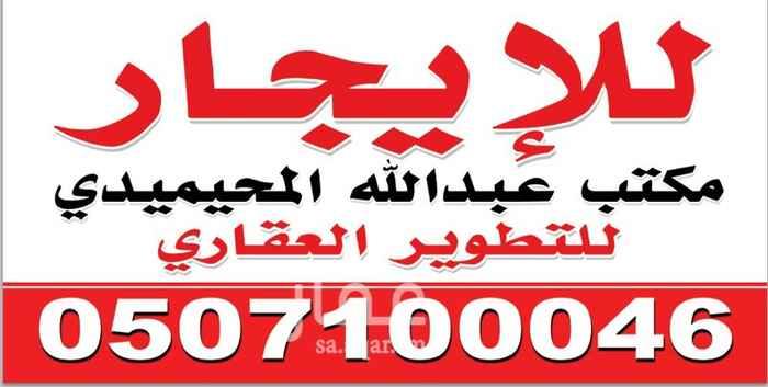 فيلا للإيجار في شارع الطائف ، الرياض