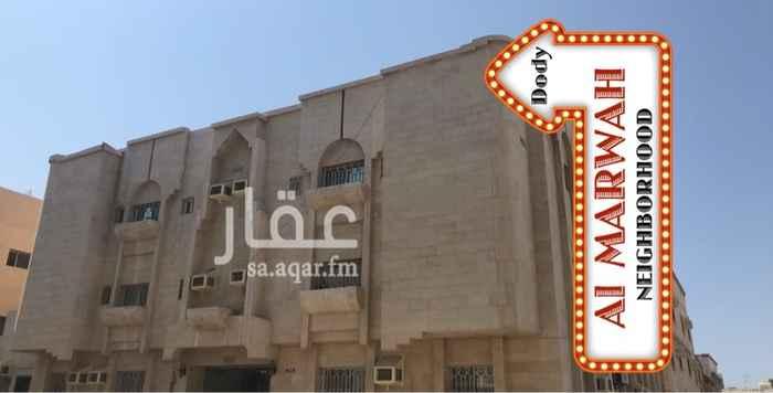 شقة للإيجار في شارع ابن عرفون ، حي المروة ، جدة