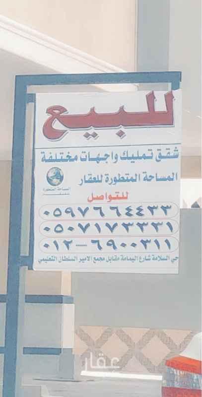 شقة للبيع في شارع منارة باب السلام ، حي السلامة ، جدة ، جدة
