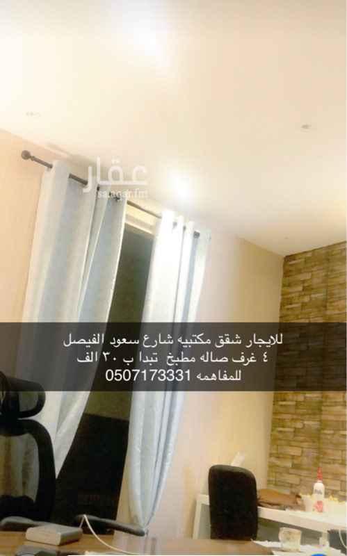 شقة للإيجار في شارع سعود الفيصل, حي الفيصلية, جدة