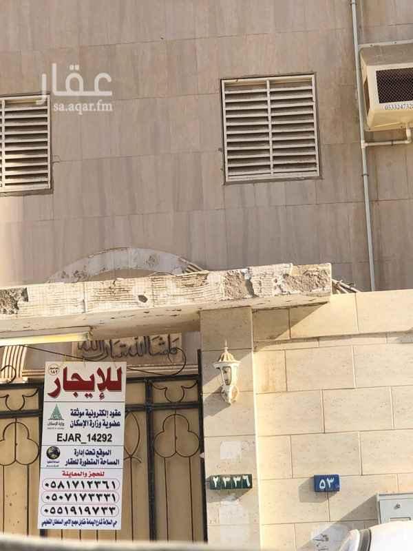 شقة للإيجار في شارع ابو السائب الهمزاني ، حي السلامة ، جدة ، جدة
