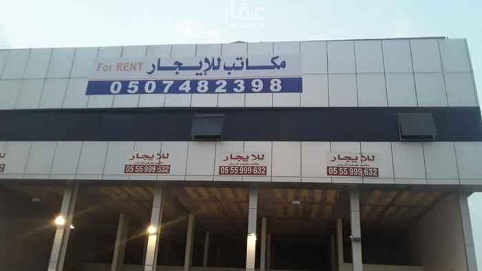 مكتب تجاري للإيجار في الرياض ، حي طويق ، الرياض