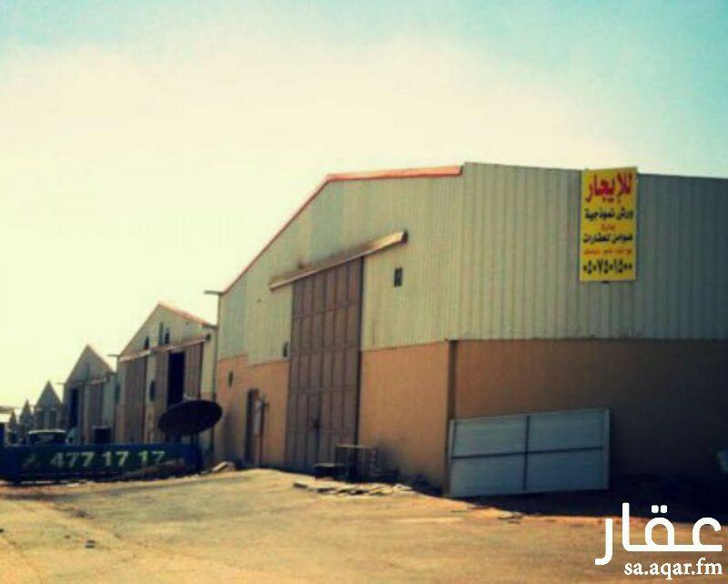 مستودع للإيجار في الطريق الدائري الجنوبي ، حي منفوحة ، الرياض