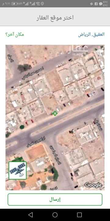 أرض للبيع في شارع ابراهيم بن نغميش ، حي العقيق ، الرياض