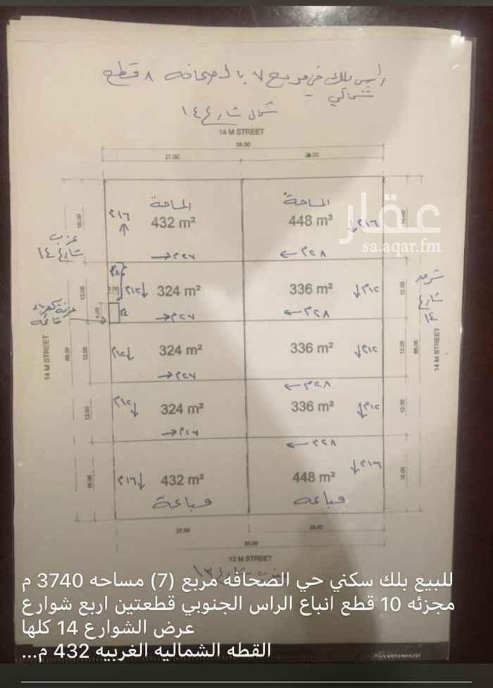 أرض للبيع في شارع النفل ، حي الصحافة ، الرياض ، الرياض