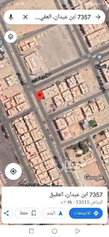 أرض للبيع في شارع ابن عيدان ، حي العقيق ، الرياض ، الرياض