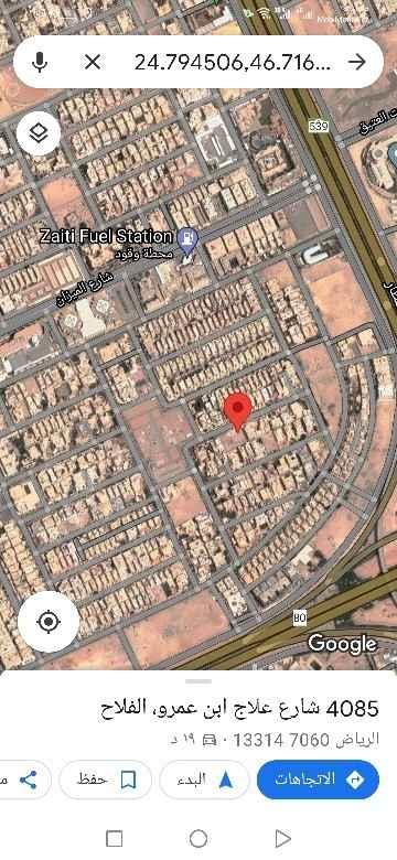 أرض للبيع في شارع قباء ، حي الفلاح ، الرياض ، الرياض