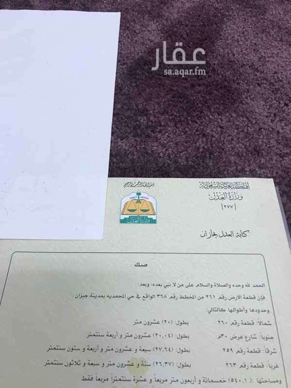 أرض للبيع في شارع الأمير ممدوح بن عبدالعزيز ، جازان