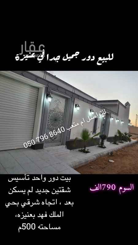 بيت للبيع في حي الملك فهد ، عنيزة ، عنيزة