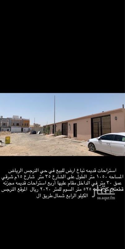 استراحة للبيع في الرياض ، حي النرجس ، الرياض