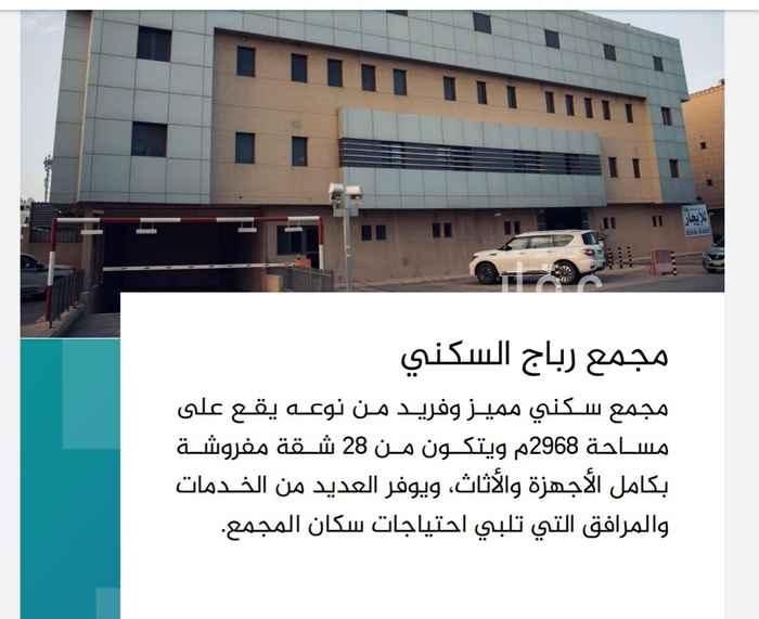 عمارة للبيع في شارع الامير سعود بن ناصر بن فرحان ال سعود ، حي المؤتمرات ، الرياض ، الرياض