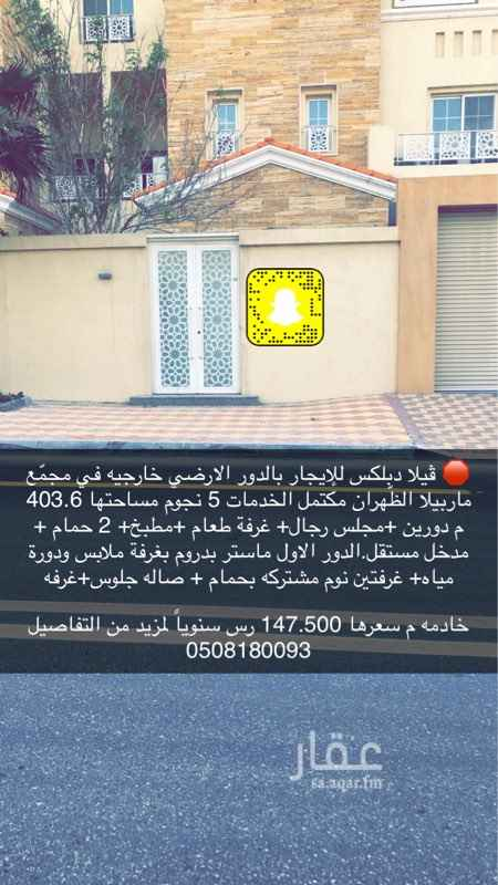 فيلا للإيجار في سيفواي ، طريق الأمير محمد بن فهد ، حي القصور ، الظهران ، الدمام