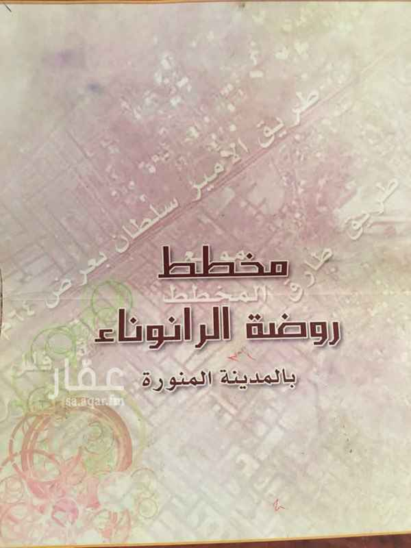 أرض للبيع في شارع سهل بن سعد الساعدي ، حي الرانوناء ، المدينة المنورة