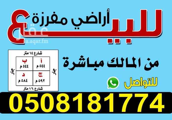 أرض للبيع في شارع عبد الله البغدادي ، حي الرانوناء ، المدينة المنورة
