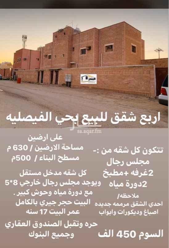 بيت للبيع في حي الفيصلية ، حفر الباطن ، حفر الباطن