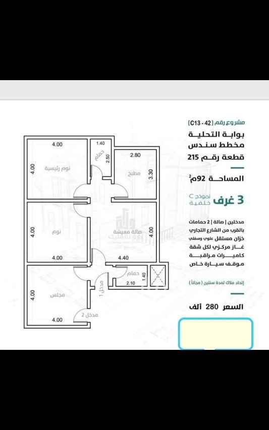 شقة للبيع في شارع طيب الاسم ، حي الجامعة ، جدة ، جدة