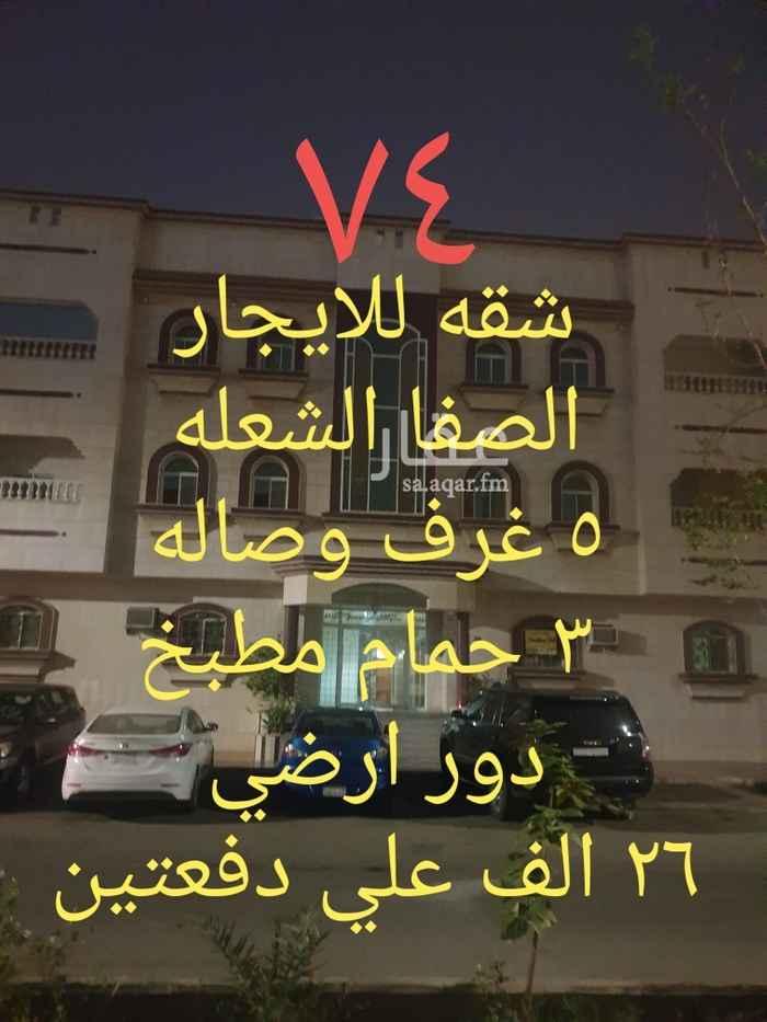 شقة للإيجار في شارع عبدالله بن خازم ، حي الصفا ، جدة ، جدة