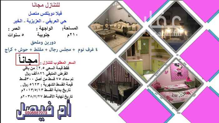 فيلا للبيع في حي العزيزية ، الرياض ، الرياض