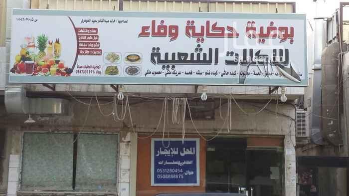 محلات للإيجار في حي الملز تطبيق عقار