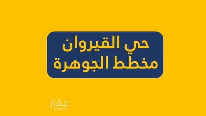 أرض للبيع في شارع صخر بن عمرو ، الرياض ، الرياض