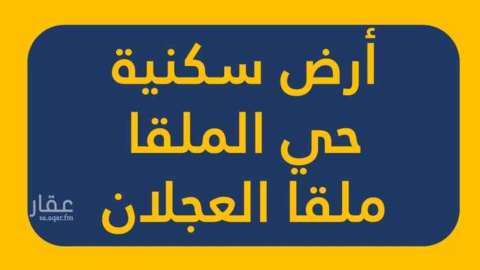 أرض للبيع في شارع رقم 206 ، الرياض ، الرياض
