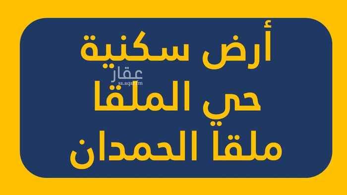 أرض للبيع في شارع الخاصره ، حي الملقا ، الرياض ، الرياض