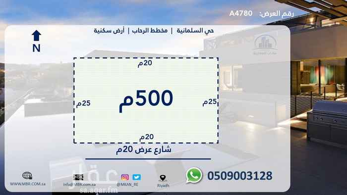 أرض للبيع في حي الرحاب ، الدرعية ، الرياض