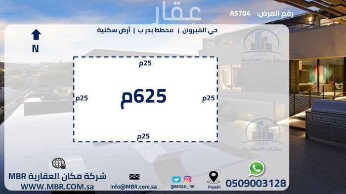 أرض للبيع في شارع محمد بن عبدالعزيز العجاجي ، حي القيروان ، الرياض ، الرياض