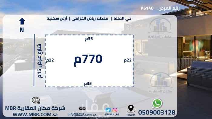 أرض للبيع في شارع المجامين ، حي الملقا ، الرياض ، الرياض