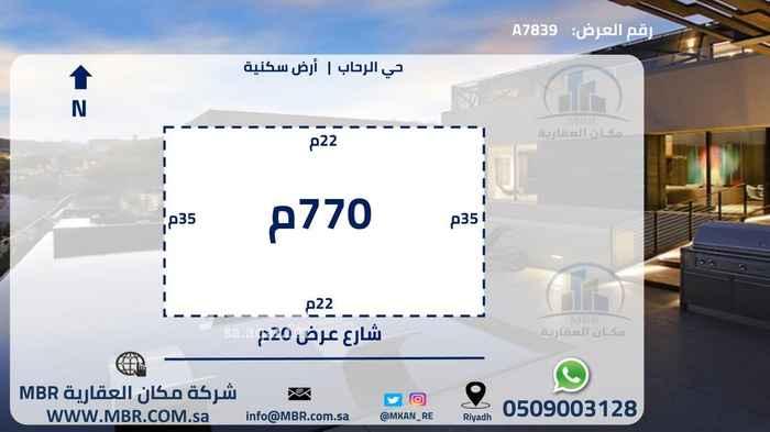 أرض للبيع في حي الرحاب ، الرياض ، الرياض