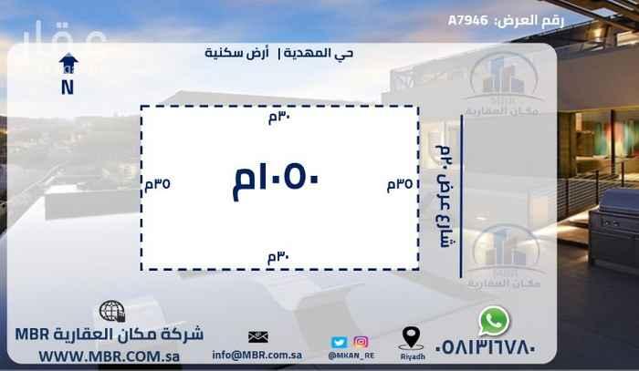 أرض للبيع في شارع أحمد بن علي الشوائطي ، حي المهدية ، الرياض ، الرياض