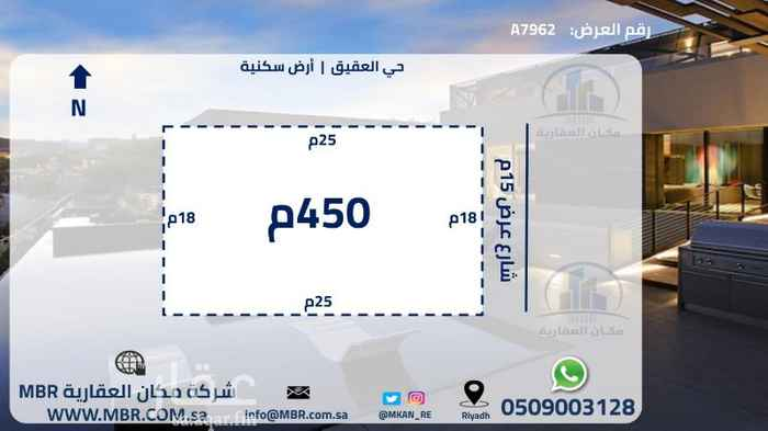 أرض للبيع في شارع صبراتة ، حي العقيق ، الرياض ، الرياض